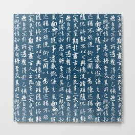 Ancient Chinese Calligraphy // Navy Metal Print
