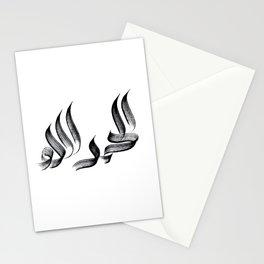 Al-Hamdulillah - Hamdalah Brush Stationery Cards