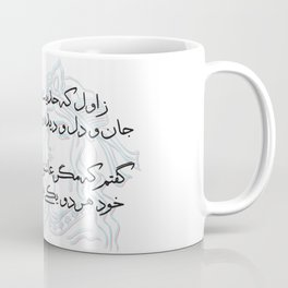 Rumi Coffee Mug