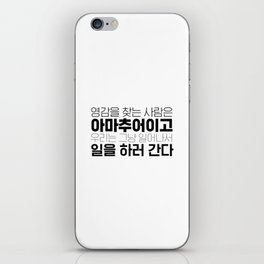 Amateurs look for inspiration, the rest of us just get up and go to work. - Korean alphabet iPhone Skin