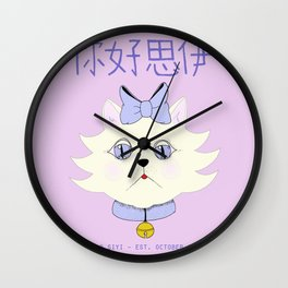 Nihao Siyi Wall Clock