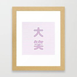Big smile is happy Framed Art Print