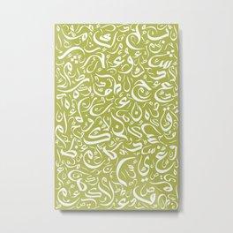 Abstract 017 - Arabic Calligraphy 36 Metal Print