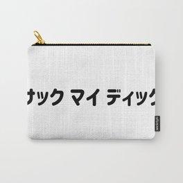 "Suck my dick ""サック マイ ディック"" in Japanese Katakana - Black - 日本語 - カタカナ の ""サック マイ ディック"" - くろ Carry-All Pouch"
