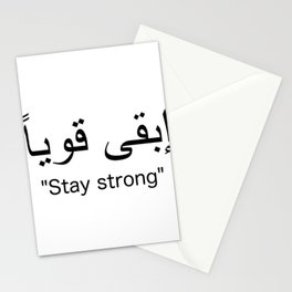 ابقى قويا stay strong arabic words wisdom word كلمات عربية كلمة new art typography appreciate life 2 Stationery Cards