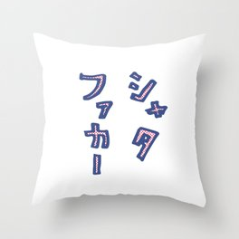 KATAKANAシャタファカー Throw Pillow