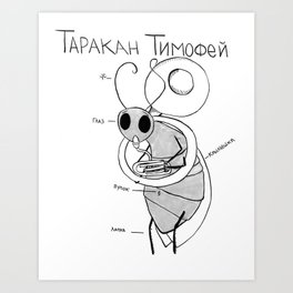 Cockroach Timothy Art Print
