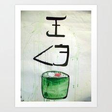 I love sushi !  Art Print