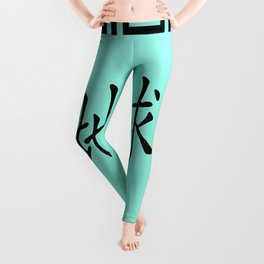 """Symbol """"Earth"""" in Green Chinese Calligraphy Leggings"""