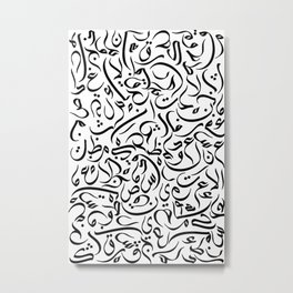 Abstract 012 - Arabic Calligraphy 04 - White Metal Print
