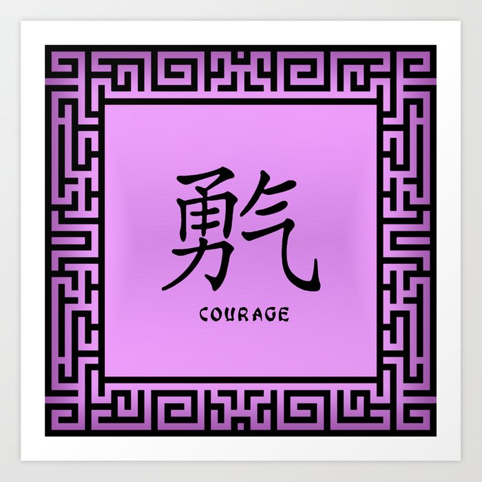 Symbol Courage In Mauve Chinese Calligraphy Art Print By