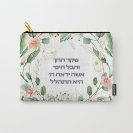 Hebrew Eshet Chayil - Woman of Valor Watercolor Jewish Art Carry-All Pouch