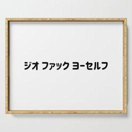 "Go fuck yourself ""ジオ ファック ヨーセルフ"" in Japanese Katakana black - 日本語 - カタカナ の  ""ジオファックヨーセルフ"" - くろ Serving Tray"