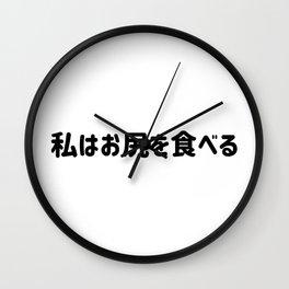 "I eat ass ""私はお尻を食べる"" in Japanese Hiragana Black - 日本語 - ひらがな の - ""私はお尻を食べる"" - くろ Wall Clock"