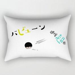 "Japanese slang ""Babyu-nn"" Rectangular Pillow"