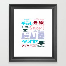 Kissaten Tour Framed Art Print