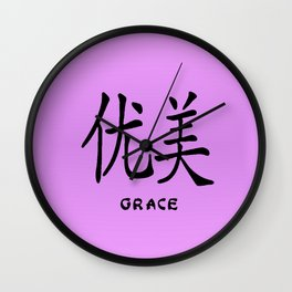 """Symbol """"Grace"""" in Mauve Chinese Calligraphy Wall Clock"""