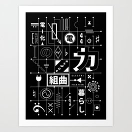Electric Power Suite In The Key of C Art Print