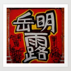 Chinese characters  Art Print