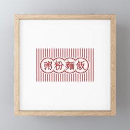 Hong Kong traditional restaurant Framed Mini Art Print