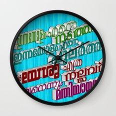 Malayalam Hymn (3D - multiple colors) Wall Clock