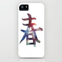 JUMP//ダンス iPhone Case