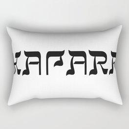 Kapara - Israeli Hebrew Slang Rectangular Pillow