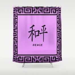 symbol peace in mauve chinese calligraphy shower curtain