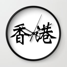 Chinese characters of Hong Kong Wall Clock