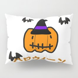 ハロウィーン -Halloween- Pillow Sham
