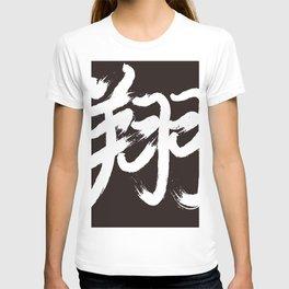Calligraphy_Soaring02 T-shirt