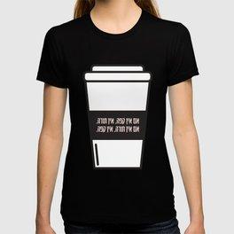 Hebrew No Coffee - No Torah! Jewish Humor for Coffee Enthusiasts T-shirt