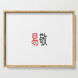 I Ching Yi jing – ideogram Serving Tray