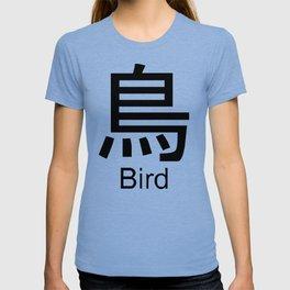 Bird (Japanese Writing) T-shirt