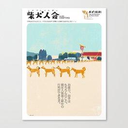 Shibakenjinkai No.003 In a line Canvas Print