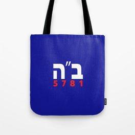 "B""H 5781 Biden Harris 2020 Tote Bag"