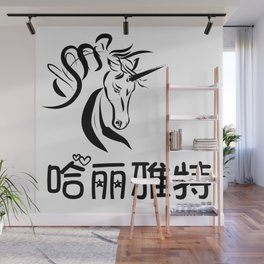 Chinese Name for Harriet Wall Mural