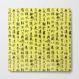 Ancient Chinese Manuscript // Yellow Metal Print