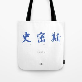 Chinese calligraphy - SMITH Tote Bag