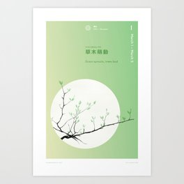 Grass Sprouts, Trees Bud Art Print