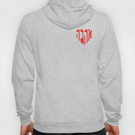 Ahava Heart Love Hebrew Word Funny Jewish Design Gift Humor Cool Pun Hoody