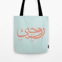 My Soul Loves You in Arabic Tote Bag