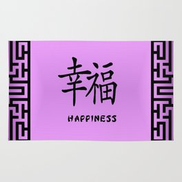 """Symbol """"Happiness"""" in Mauve Chinese Calligraphy Rug"""