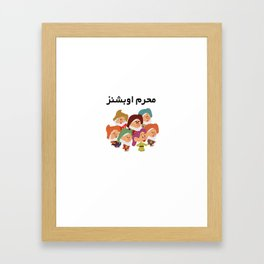Mahram Framed Art Print