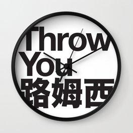 Throw You 路姆西 Wall Clock