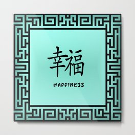 "Symbol ""Happiness"" in Green Chinese Calligraphy Metal Print"