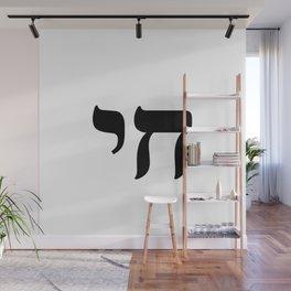 HAI - CHAI - HEBREW Wall Mural
