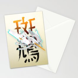 Even though the ideal is high, I never give in Stationery Cards
