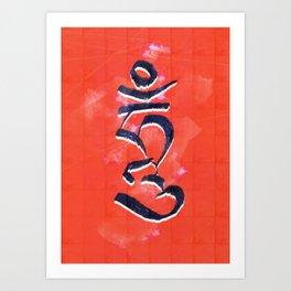 """""""Hum"""" v2 Art Print"""