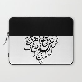 arabic letters 2 Laptop Sleeve